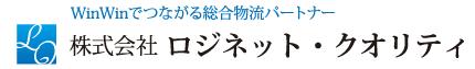 株式会社ロジネット・クオリティ